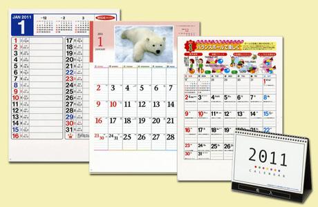 カレンダー カレンダー 卓上 無料 : 2011年カレンダー印刷(社名 ...