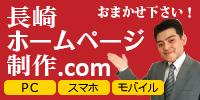 長崎ホームページ制作.com