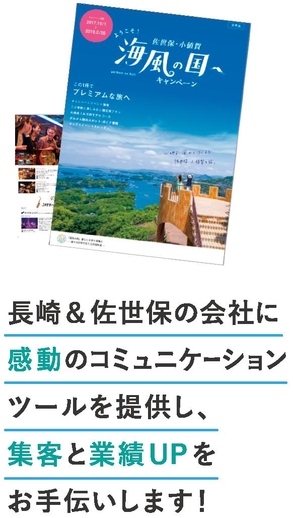 長崎&佐世保の会社に感動のコミュニケーションツールを提供し、集客と業績UPをお手伝いします!