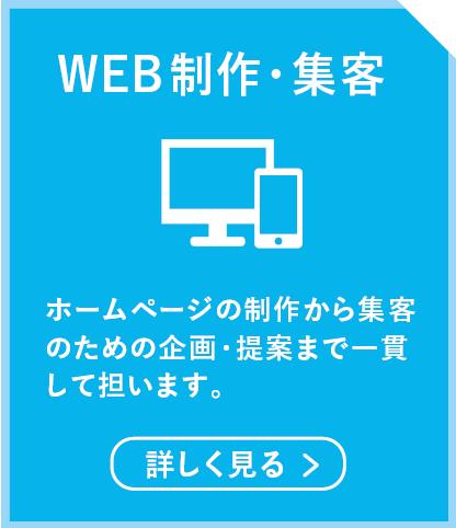 ホームページ制作・集客 ホームページの制作から集客のための企画・提案まで一貫して担います。