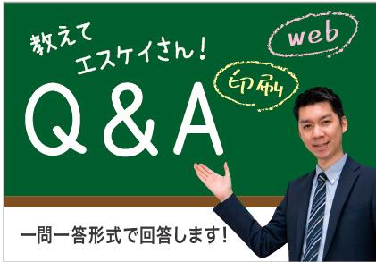 教えてエスケイさん!佐世保の印刷・Web相談所「Q&A」
