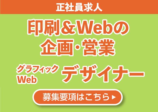 印刷&Webの企画・営業 募集!