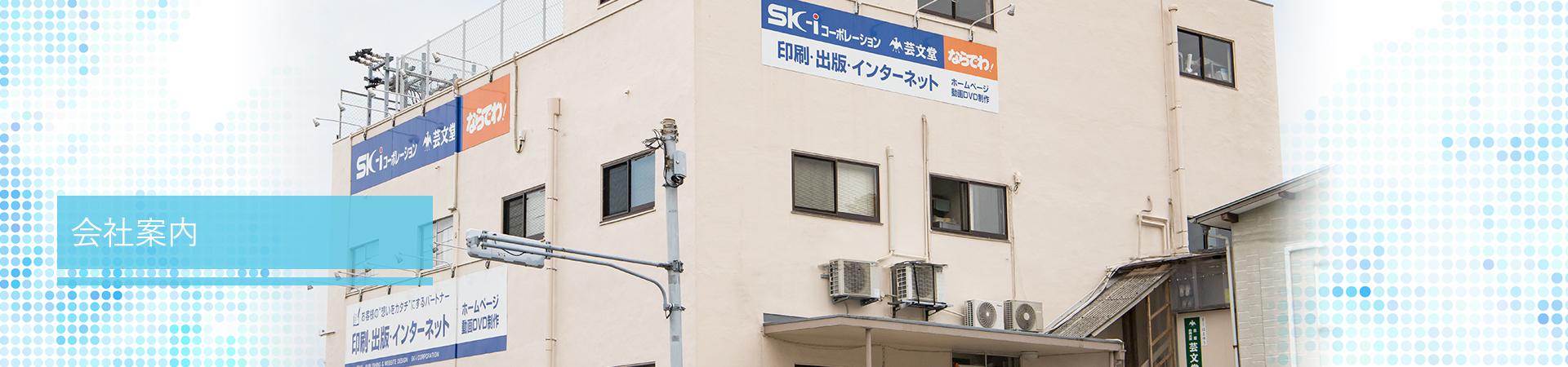 (有)エスケイ・アイ・コーポレーション本社屋