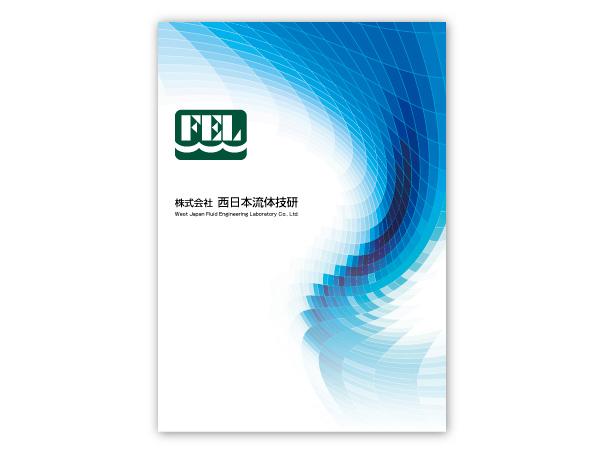 株式会社西日本流体技研様 会社案内パンフレット