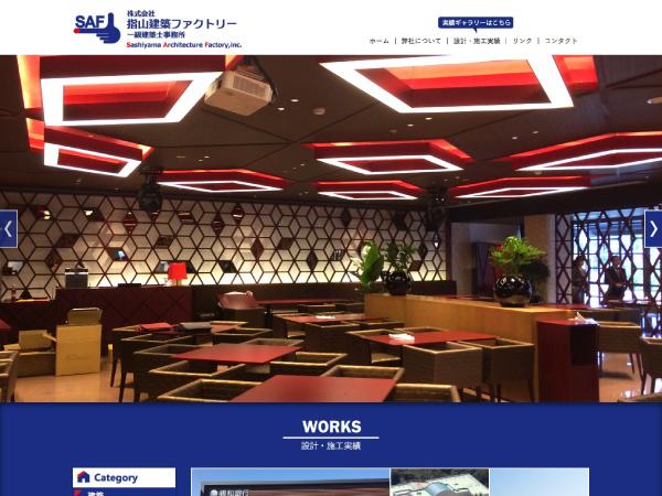 株式会社指山建築ファクトリー様 ホームページ制作