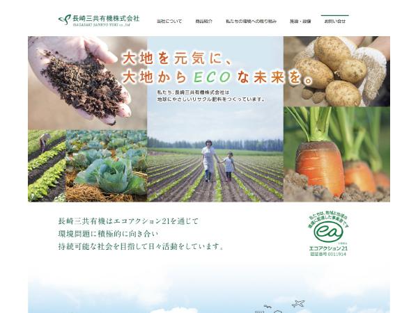 長崎三共有機株式会社様 ホームページ制作